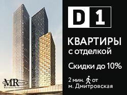 ЖК D1 Квартиры с отделкой.